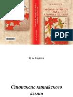 Karpeka d a Sintaksis Kitayskogo Yazyka Edinitsy i Struktury (1)