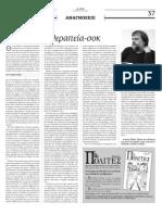 Η κρίση ως θεραπεία-σοκ (προδημοσίευση, Ζίζεκ 3/04/2011)