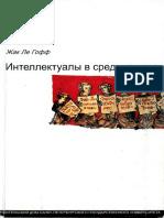 2003 Zhak Le Goff Intellektualy v Srednie Veka