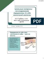 Горбань Н.А. Актуальные вопросы исследования карциномы in situ молочной железы