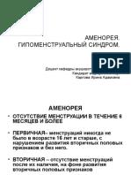 amenoreya-gipomenstrualnyy-sindrom-lektsiya-3 (1)