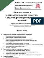 gormonalnye-i-antigormonalnye-sredstva-sredstva-reguliruyushchie-obmen-veshchestv