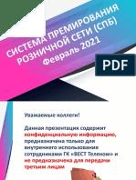 Мотивация розничной сети СПБ 02.2021 v1.9