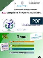 lk1_FMM_2019