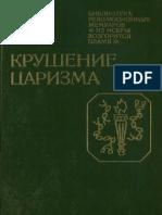 Крушение Царизма. Воспоминания Участников Революционного Движения в Петрограде