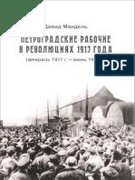 Мандель - Петроградские Рабочие в Революциях 1917 Года (2015)