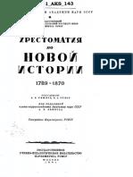 Хрестоматия По Новой Истории, 1789-1870 (1941)