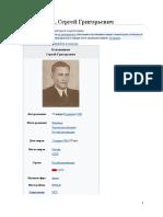 Сергей Григорьевич Кала́шников
