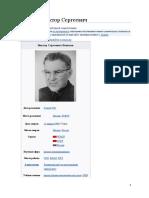 Виктор Сергеевич Вавилов