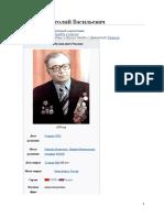 Анато́лий Васи́льевич Ржа́нов