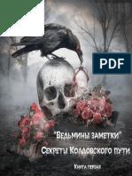 Ведьмины Заметки - Секреты Колдовского Пути (Выпуск 1)