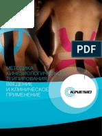 Kineziotaping Method in Clinical Medicine (Old Version)6459683015738432466