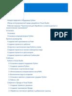 Справочник По Языку Python