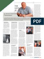 Polonskiy - 6 Рецептов Семейного Счастья