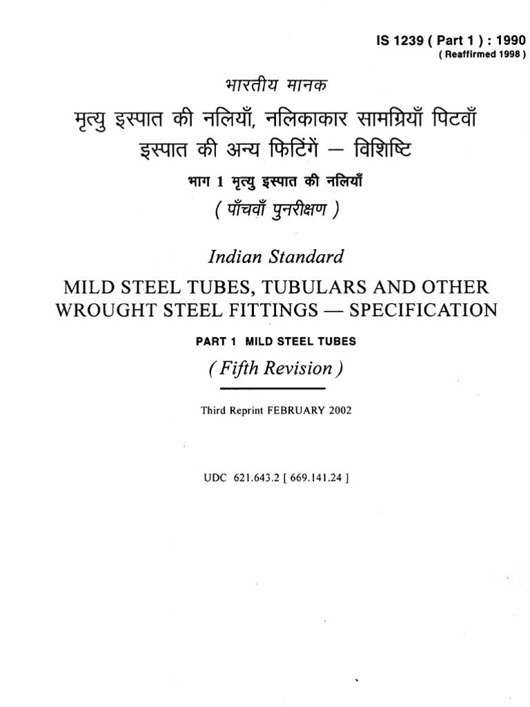 Is1239 Part 1 Mild Steel Tube Pipe Pipe Fluid Conveyance