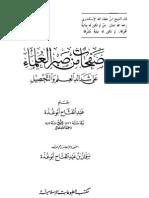 Safahaat Min Saber Ulma