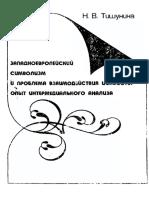 Тишунина М.В. Западноевропейский Символизм и Проблемы Взаимодействия Искусств. 1998