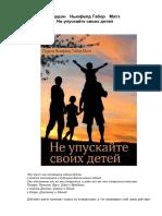 Гордон Ньюфельд, Габор Матэ - Не упускайте своих детей-Ресурс (2012)