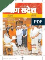 YogSandesh April Hindi 2011