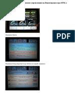 Программирование кнопок EPK-i