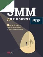 Kniga_SMM_dlya_novichkov_kak_sam