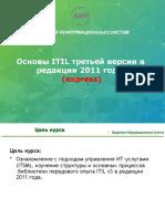 Основы ITIL 2011 Express-converted (1)