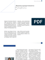 Brochure (metanol)
