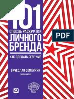 Семенчук В. - 101 способ раскрутки личного бренда. Как сделать себе имя - 2016