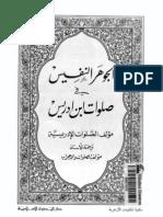 Hajrasi - Jawhar Nafees