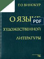 Vinokur Go o Iazyke Khudozhestvennoi Literatury