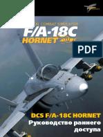 Учебник Пилота F-18