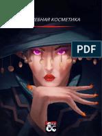 Magical_Cosmetics.en.ru