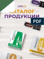 Gua_de_Productos_2020_RUSIA_Digital_280521