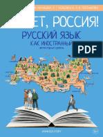 Hello Russia Lesson5
