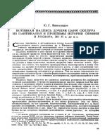 Виноградов.Вотивная надпись дочери царя Скилура из Пантикапея 1987