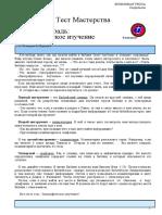 ДЗ 18 Биографическое изучение