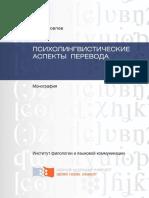 Яковлев - Психолингвистические Аспекты Перевода ( PDFDrive )