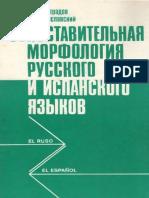 Виноградов, Милославская - Сопоставительная морфология русского и испанского языков