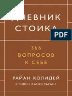 Holidey_Dnevnik-stoika-366-voprosov-k-sebe_RuLit_Me_646364