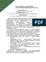 Расчет зданий и сооружений с системами сейсмоизоляции в ПК ЛИРА 10_12