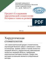 Vvedenie.v.khirur.stomatologiyu