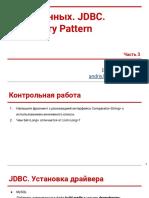 Занятие 30. Базы Данных. JDBC. Repository Pattern #3