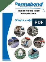 Permabond-Технические клеи и герметики