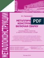 Металлические_конструкции,_включая_сварку_Часть_1_Производство,