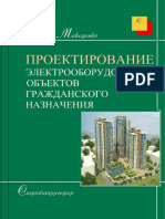Макаренко_С_И_Проектирование_эле
