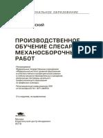 Покровский Б.С. - Производственное обучение слесарей механосборочных работ - 2016