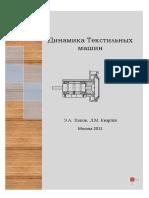 Попов Э.А. Квартин Л.М. - Динамика текстильных машин - 2011