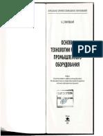 Покровский Б.С. - Основы технологии ремонта промышленного оборудования - 2006