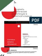 ANCOMPAC-Presentation
