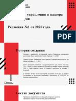 PMA-Principles-2020